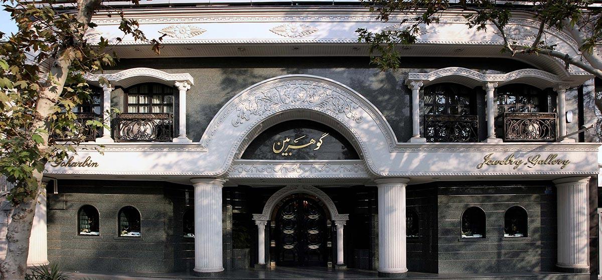 Goharbin Valiasr Tehran